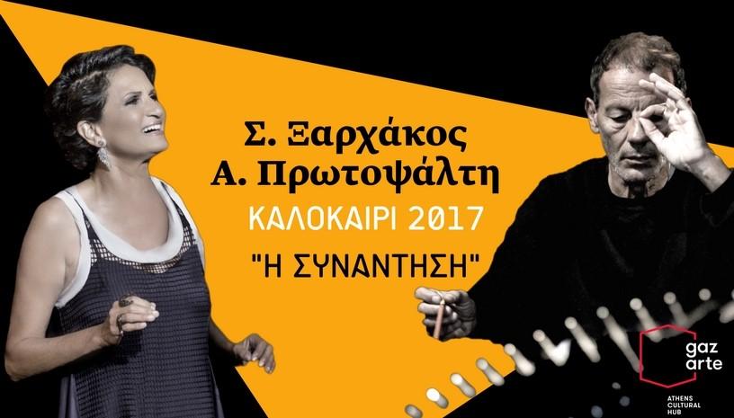 ΞΑΡΧΑΚΟΣ - ΠΡΩΤΟΨΑΛΤΗ