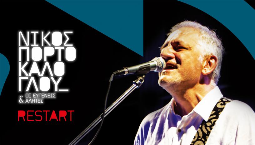 Ν.Πορτοκάλογλου & οι Ευγενείς Αλήτες για μια τελευταία συναυλία στο Κηποθέατρο Παπάγου