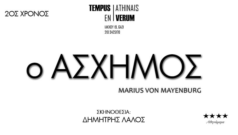 «Ο Ασχημος» η κωμωδία του Marius Von Mayenburg στο Tempus Verum ‑ Εν Αθήναις