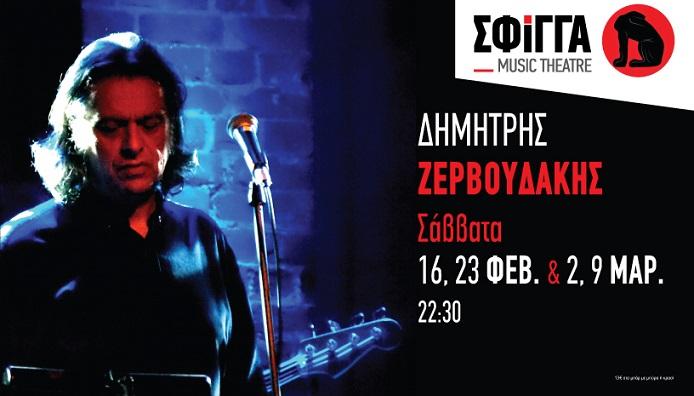 Ο Δημήτρης Ζερβουδάκης στη Σφίγγα!