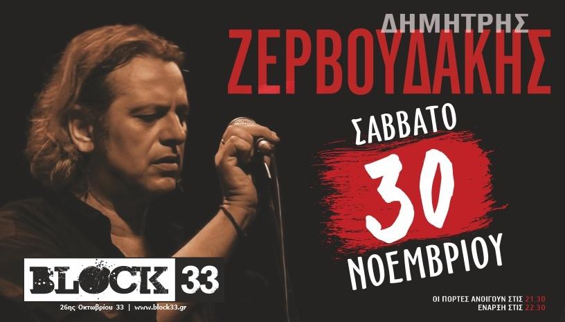 Ο Δημήτρης Ζερβουδάκης στο Block 33