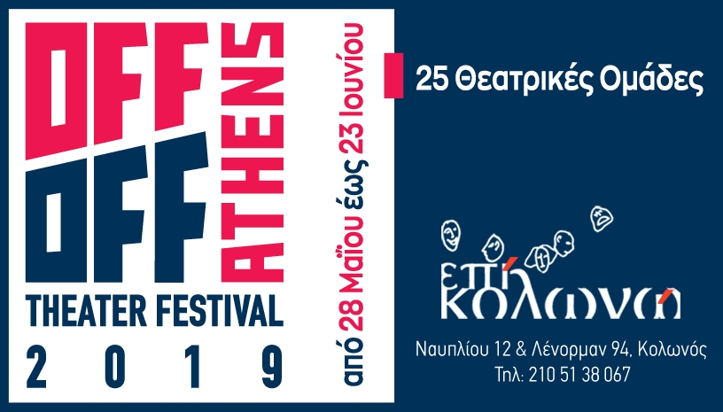 OFF OFF ATHENS THEATER FESTIVAL 2019