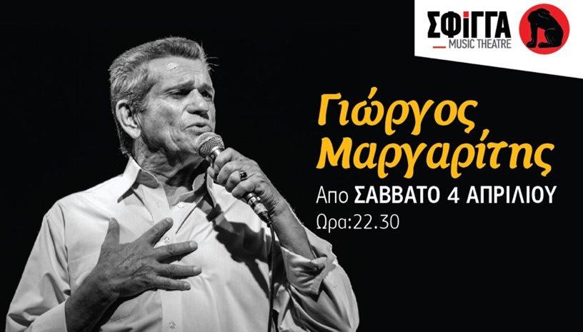 Ο Γιώργος Μαργαρίτης στη μουσική σκηνή ΣΦΙΓΓΑ