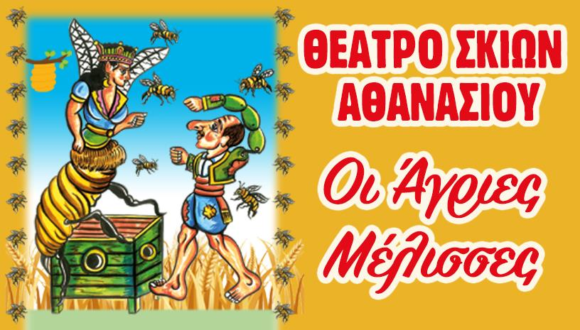 Ο Καραγκιόζης και οι άγριες μέλισσες