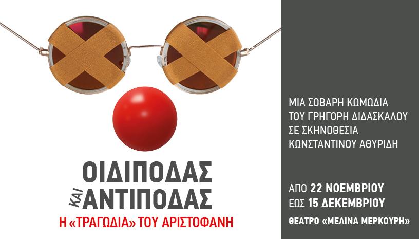 «Οιδίποδας και Αντίποδας» Η τραγωδία του Αριστοφάνη Θέατρο Μελίνα Μερκούρη