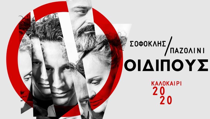 Ο «Οιδίπους» σε σκηνοθεσία Δημήτρη Καραντζά