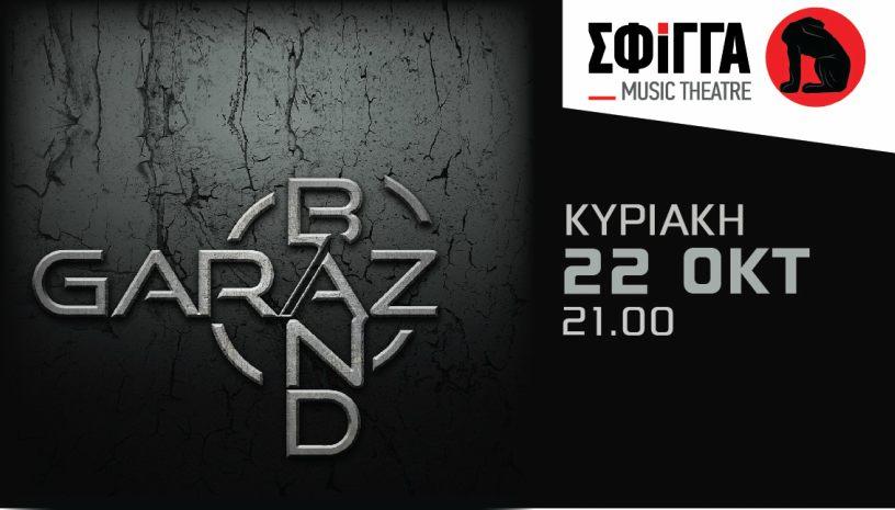 Οι Garaz Band στη Σφίγγα