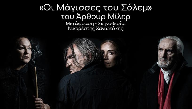 «Οι Μάγισσες του Σάλεμ» στο θέατρο Εμπορικόν