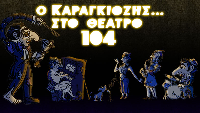 Ο Καραγκιόζης...στο θέατρο 104
