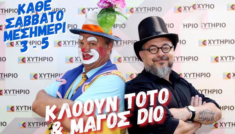 Ο καταπληκτικός Κλόουν Τοτό και ο αγαπημένος Μάγος Dio