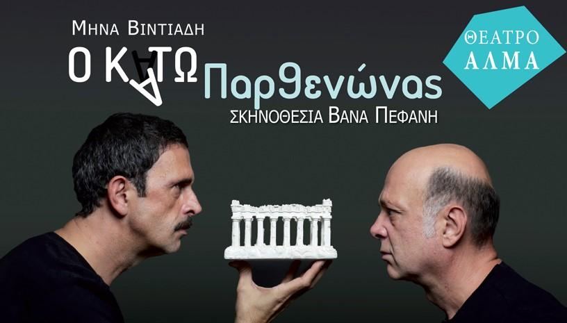 «Ο Κάτω Παρθενώνας» του Μηνά Βιντιάδη, για πρώτη φορά στην Αθήνα