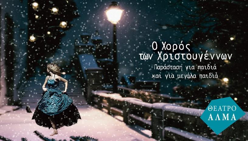 Ο χορός των Χριστουγέννων