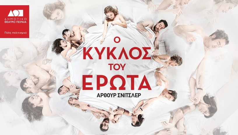 «Ο Κύκλος του Έρωτα» στο Δημοτικό Θέατρο Πειραιά
