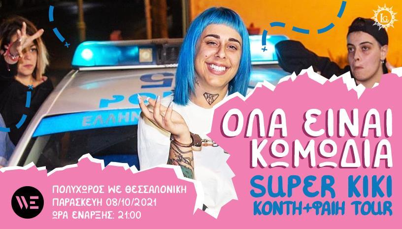 ΟΛΑ ΕΙΝΑΙ ΚΩΜΩΔΙΑ - Η Super Kiki στο WE