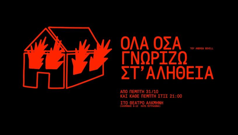 «Όλα όσα Γνωρίζω στ` Αλήθεια» μια παράσταση που έρχεται για πρώτη φορά στην Ελλάδα