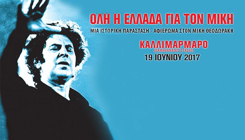 Όλη η Ελλάδα για τον Μίκη ‑ Ο Μ. Θεοδωράκης διευθύνει το φινάλε της συναυλίας!