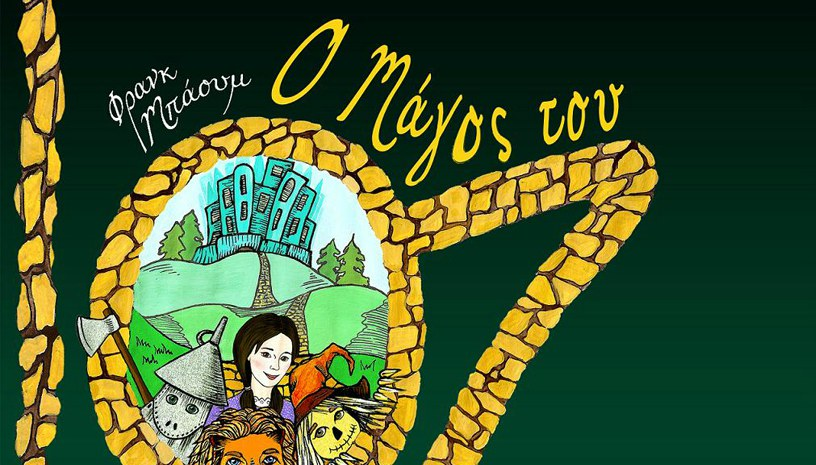 ΟΜάγος του Οζ, με μουσική του Μίμη Πλέσσα