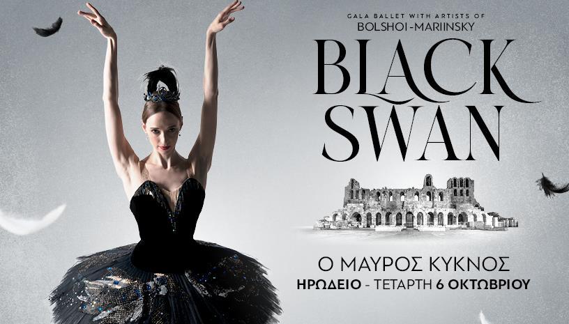 Ο ΜΑΥΡΟΣ ΚΥΚΝΟΣ Gala Ballet Bolshoi Mariinsky