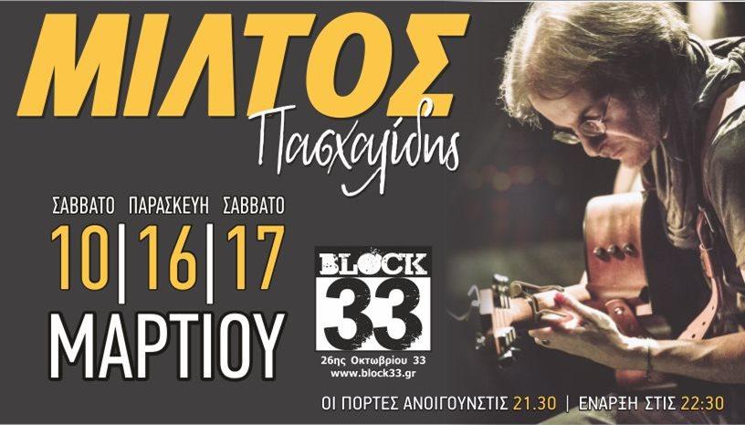 Ο Μίλτος Πασχαλίδης στο Block 33