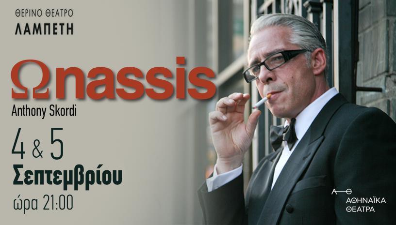 «Ωnassis» Ένα έργο  βασισμένο στη ζωή του Αριστοτέλη Ωνάση