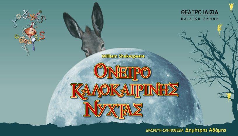 Το «Όνειρο Καλοκαιρινής Νύχτας» στο Θέατρο Ιλίσια για τους μικρούς θεατές!