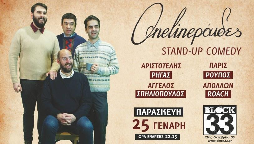 Onlineράιδες την Παρασκευή 25 Ιανουαρίου στο Block 33