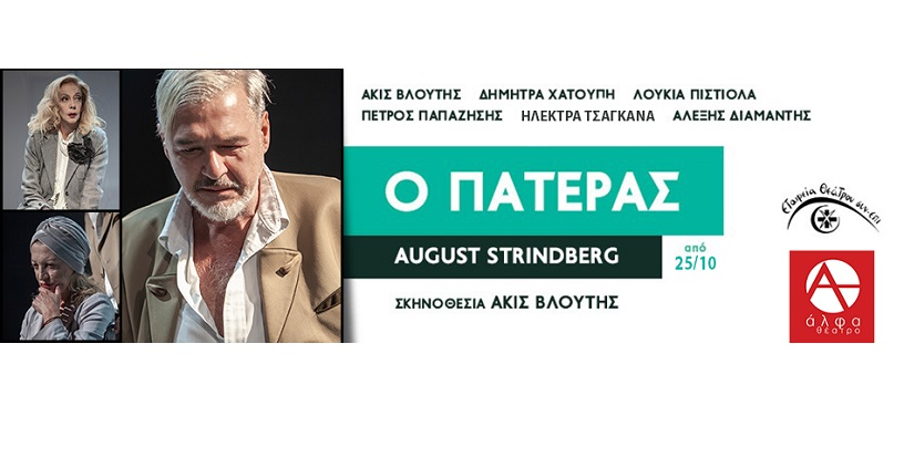 «Ο Πατέρας» του Αυγούστου Στρίντμπεργκ στο Θέατρο Αλφα-Ιδέα