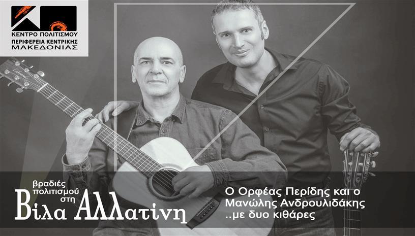 Ορφέας Περίδης και  Μανώλης Ανδρουλιδάκης