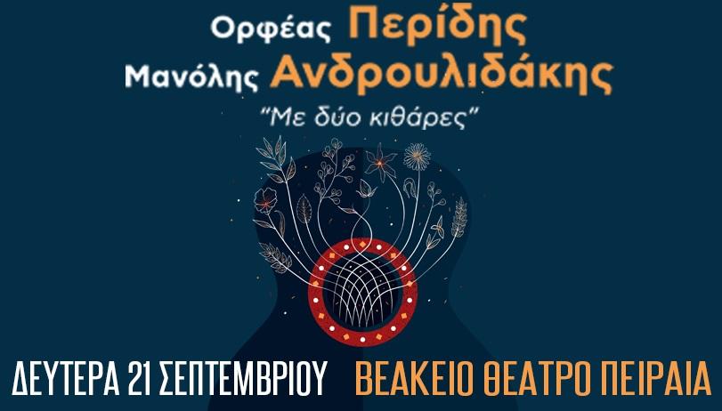 Ορφέας Περίδης και Μανόλης Ανδρουλιδάκης με δύο κιθάρες για μια βραδιά στον Πειραιά