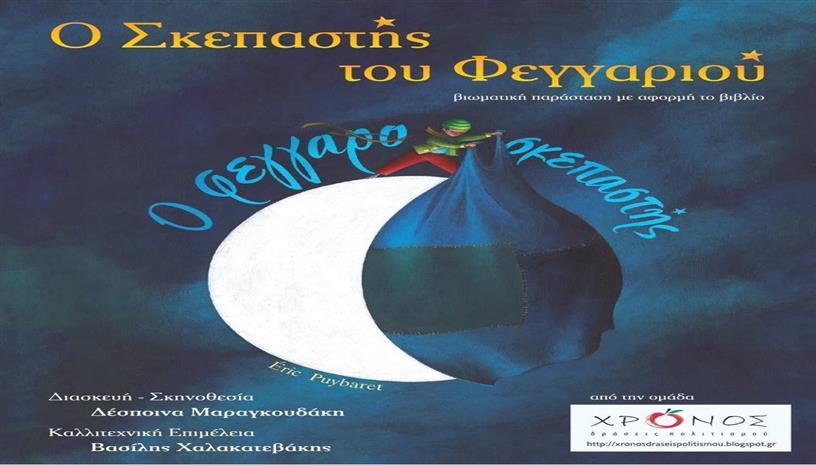 «Ο Σκεπαστής του Φεγγαριού» για δεύτερη χρονιά στο Θέατρο Ιλίσια
