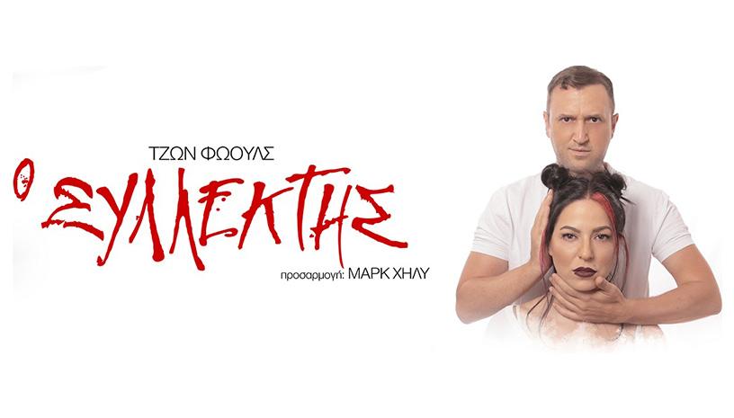 «O Συλλέκτης» έρχεται στο Καλοκαιρινό Θέατρο Αθηνά