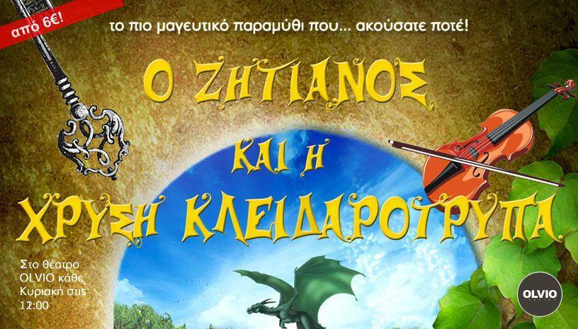 Ο Ζητιάνος και η Χρυσή Κλειδαρότρυπα ζωντανεύουν κάθε Κυριακή στη σκηνή του OLVIO