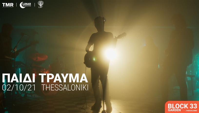 Παιδί Τραύμα Live στη Θεσσαλονίκη
