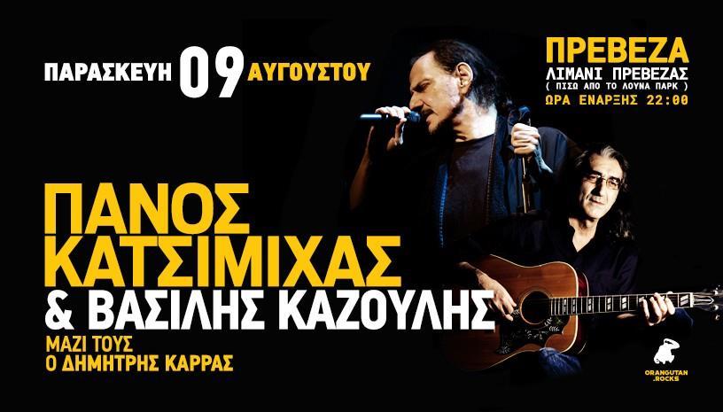 Πάνος Κατσιμίχας - Βασίλης Καζούλης LIVE!