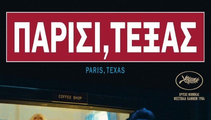 «Παρίσι Τέξας»: Μια ταινία ορόσημο για τον παγκόσμιο κινηματογράφο