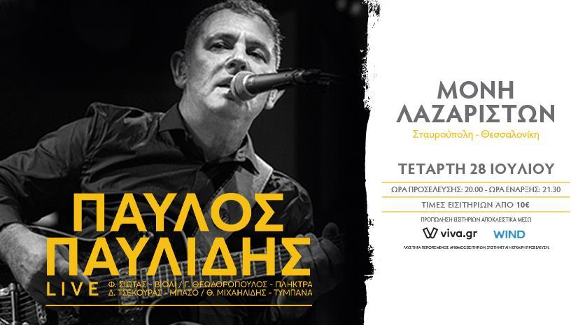 Παύλος Παυλίδης band ζωντανά στη Θεσσαλονίκη