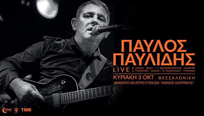 Παύλος Παυλίδης Live στη Θεσσαλονίκη