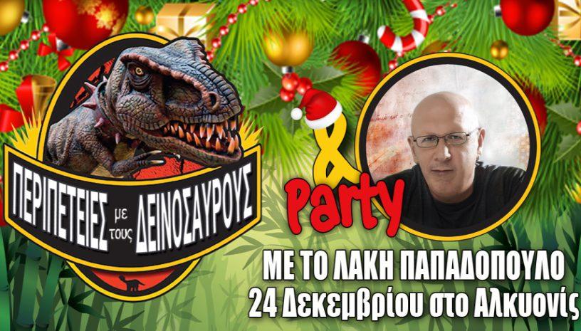 ΠΕΡΙΠΕΤΕΙΕΣ ΜΕ ΤΟΥΣ ΔΕΙΝΟΣΑΥΡΟΥΣ & Χριστουγεννιάτικο Party με τον Λάκη Παπαδόπουλο