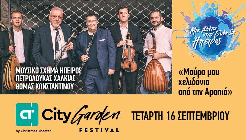 Πετρολούκας Χαλκιάς και Θωμάς Κωνσταντίνου στο City Garden Festival