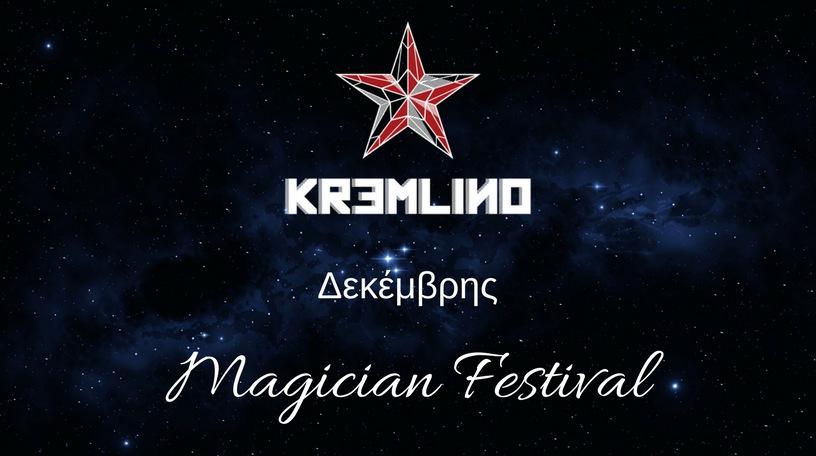 Φεστιβάλ Μαγείας @Kremlino