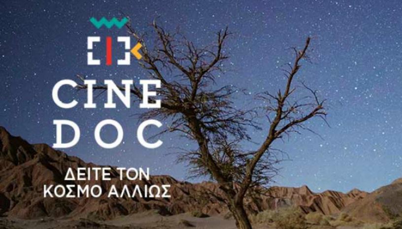 Φεστιβάλ Ντοκιμαντέρ CineDoc 2019 -2020