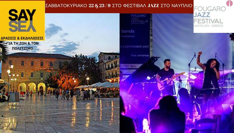 Φεστιβάλ Τζαζ στο Ναύπλιο με το SAY YES