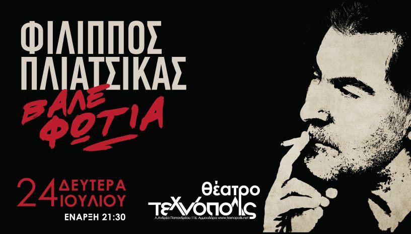 Ο Φίλιππος Πλιάτσικας ζωντανά στο Θέατρο Τεχνόπολις στο Ηράκλειο
