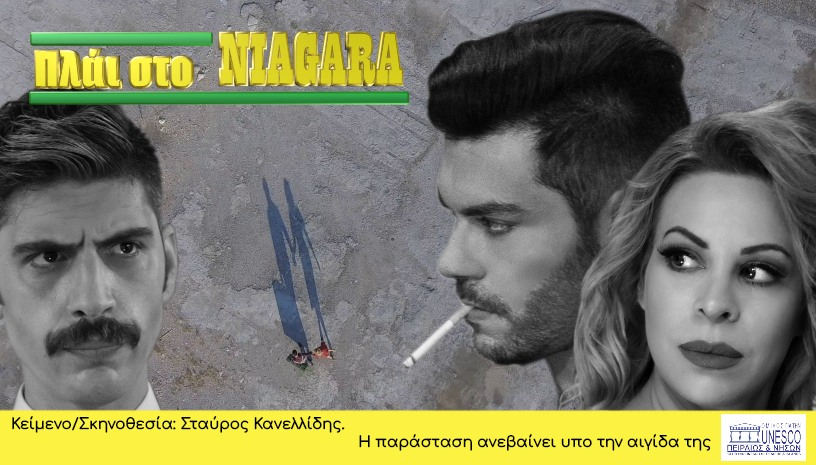 «Πλάι στο Νιαγάρα» για 2ο χρόνο στο θέατρο Altera Pars