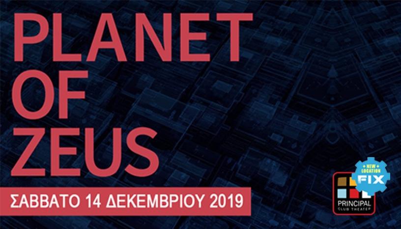 Οι Planet Οf Zeus τον Δεκέμβριο στο Principal Club Theater