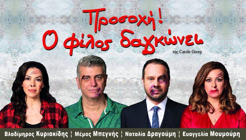 «Προσοχή, ο φίλος δαγκώνει» σε περιοδεία στην Ελλάδα