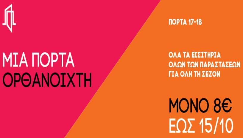 ΠΡΟΣΦΟΡΑ ΠΟΡΤΑ 2017-18