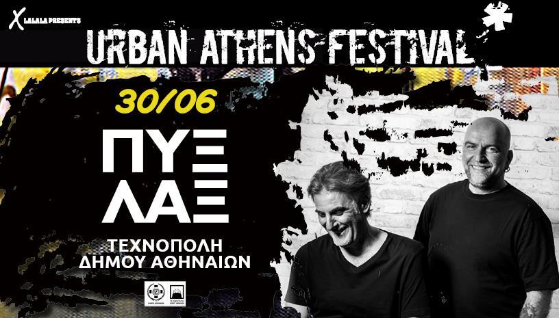 ΠΥΞ ΛΑΞ - URBAN ATHENS FESTIVAL