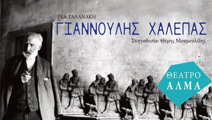 «Γιαννούλης Χαλεπάς» θεατρική μεταφορά της νουβέλας «Αθηνά Βοσκοπούλα»