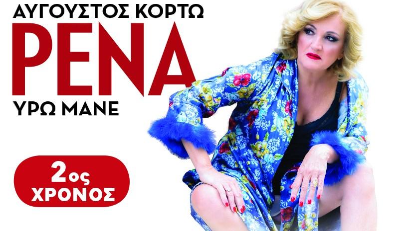 H «Ρένα» του Αύγουστου Κορτώ επιστρέφει στο Θέατρο Ακροπόλ